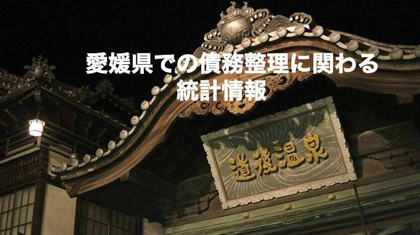 愛媛県での債務整理に関わる統計情報