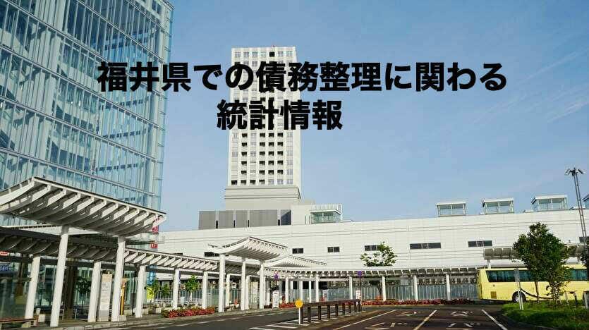 福井県での債務整理に関わる統計情報