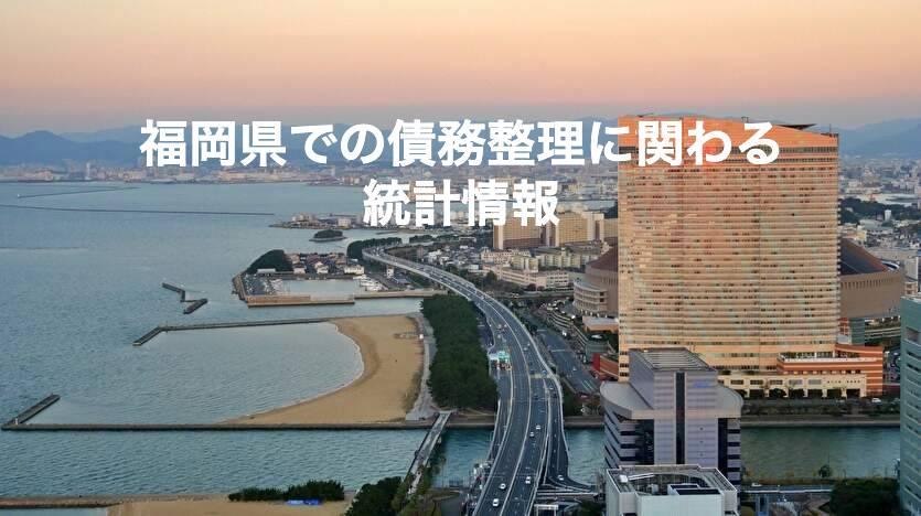 福岡県での債務整理に関わる統計情報
