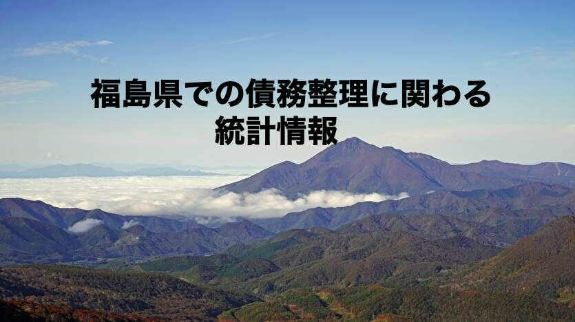 福島県での債務整理に関わる統計情報