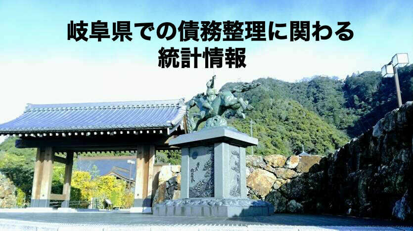 岐阜県での債務整理に関わる統計情報