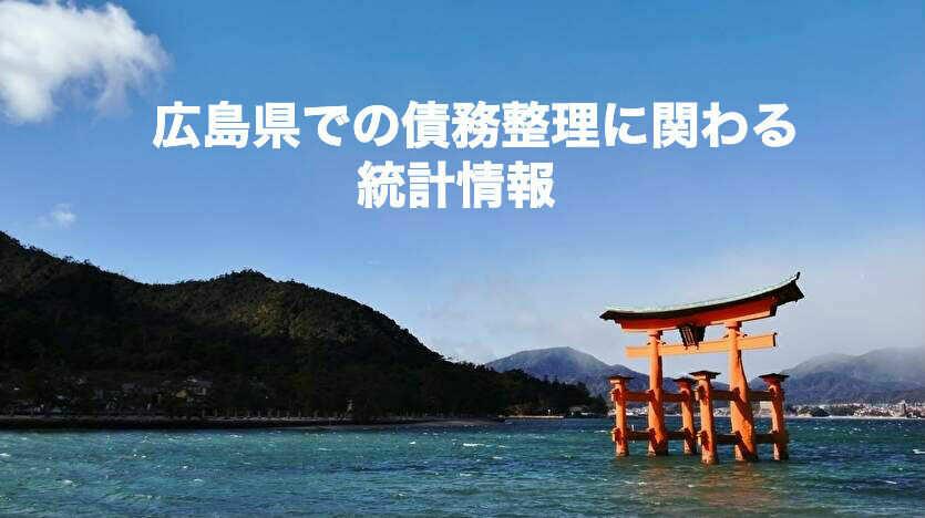 広島県での債務整理に関わる統計情報