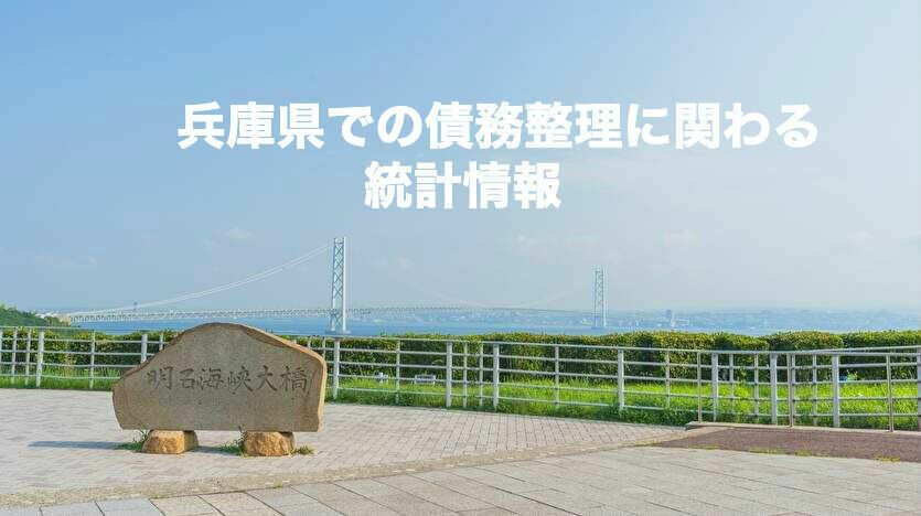 兵庫県での債務整理に関わる統計情報