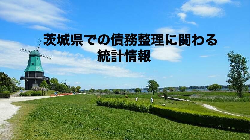 茨城県での債務整理に関わる統計情報