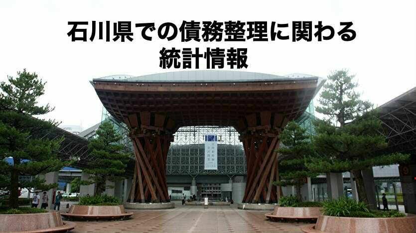 石川県での債務整理に関わる統計情報