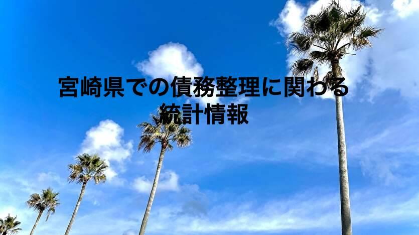 宮崎県での債務整理に関わる統計情報