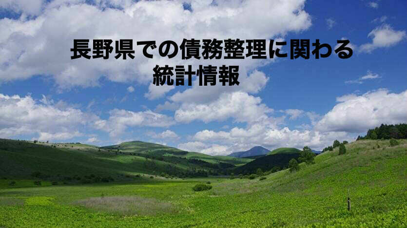 長野県での債務整理に関わる統計情報