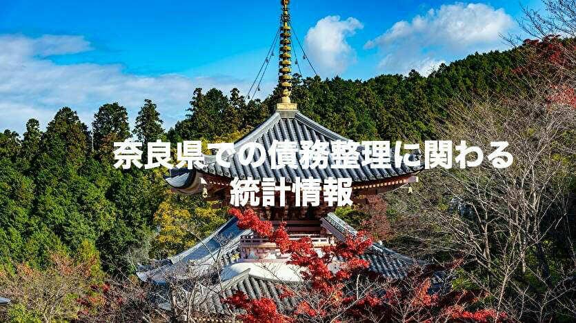 奈良県での債務整理に関わる統計情報