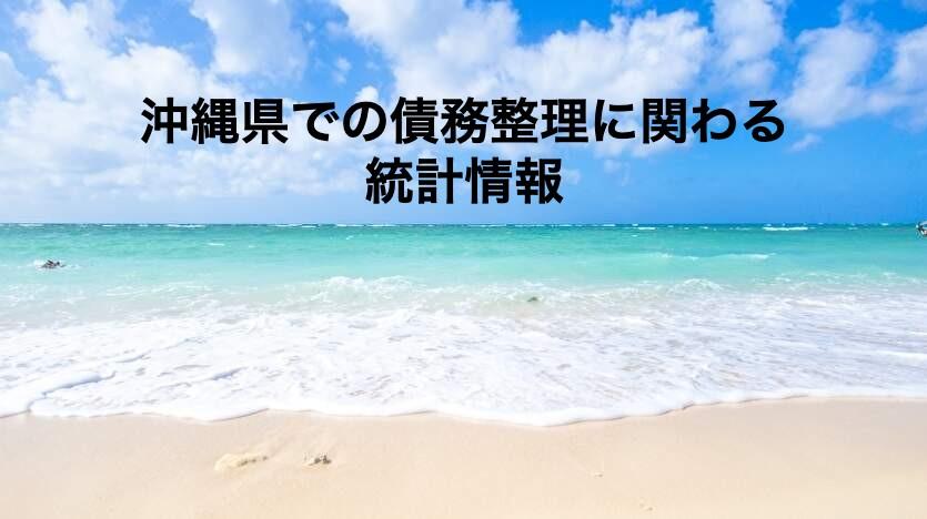 沖縄県での債務整理に関わる統計情報