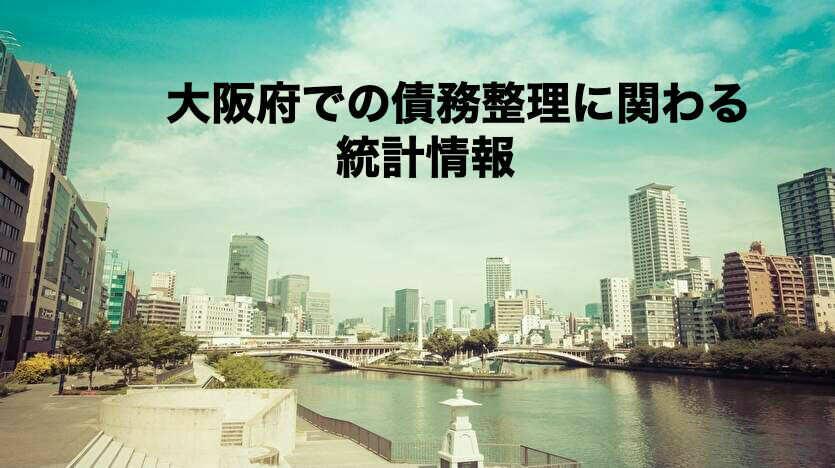 大阪府での債務整理に関わる統計情報