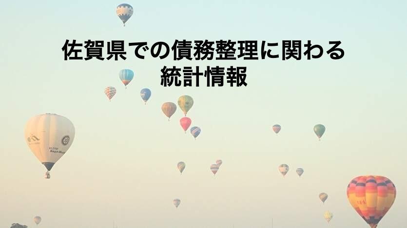 佐賀県での債務整理に関わる統計情報