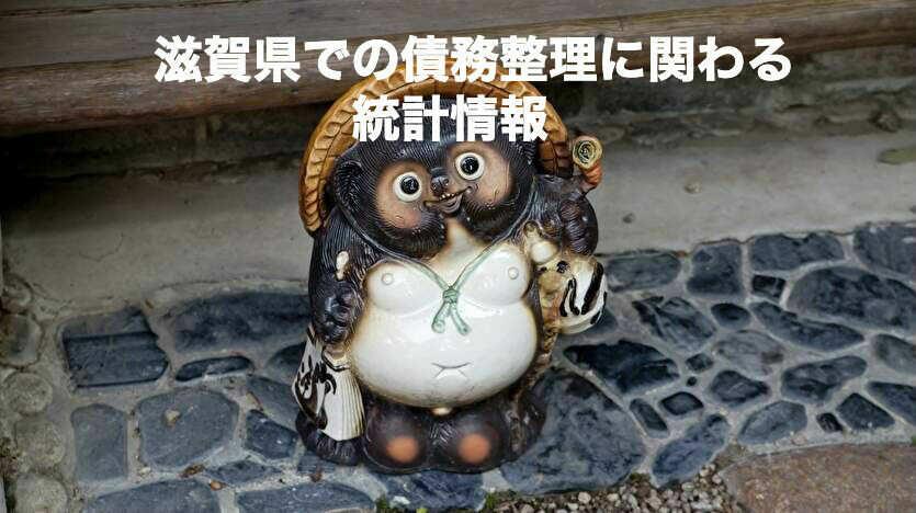 滋賀県での債務整理に関わる統計情報