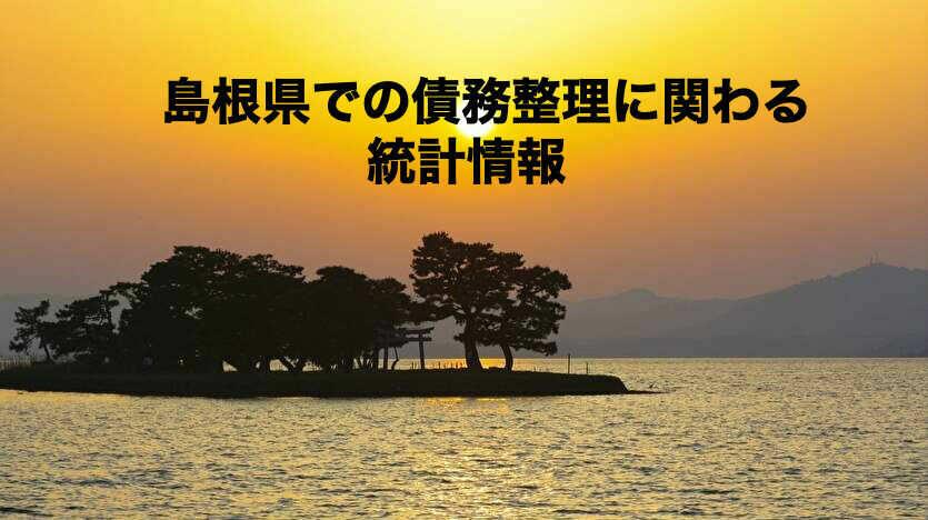 島根県での債務整理に関わる統計情報
