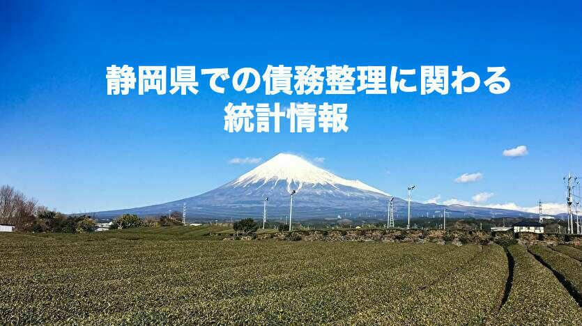 静岡県での債務整理に関わる統計情報