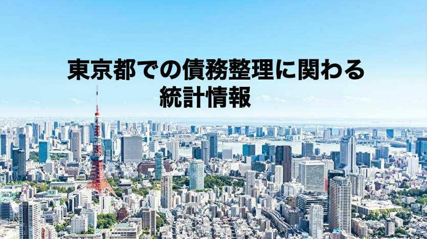 東京都での債務整理に関わる統計情報