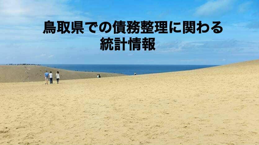 鳥取県での債務整理に関わる統計情報