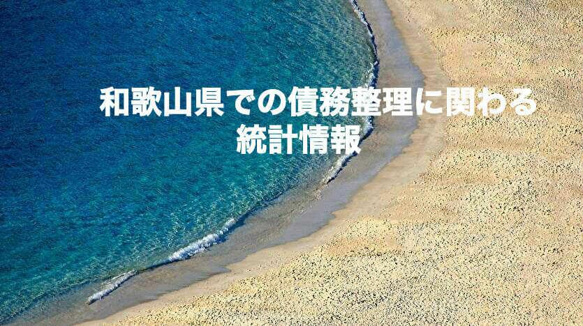 和歌山県での債務整理に関わる統計情報
