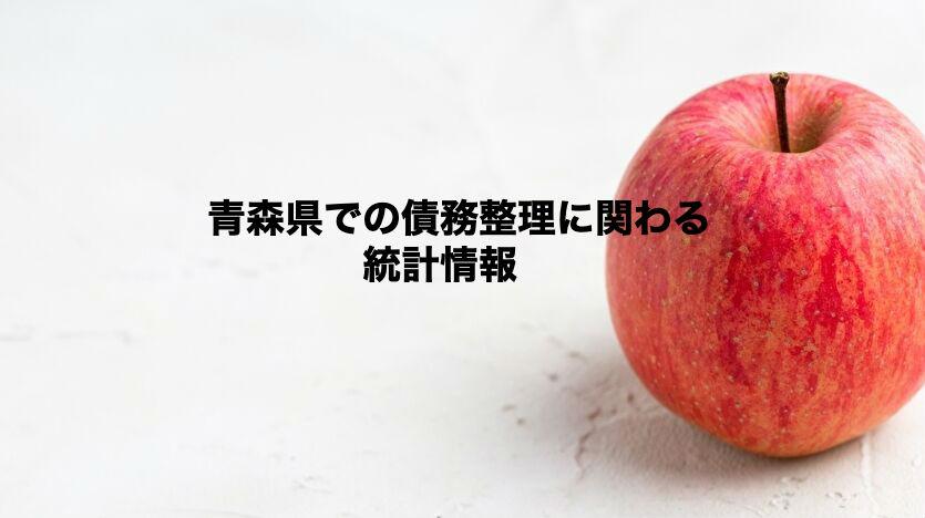 青森県での債務整理に関わる統計情