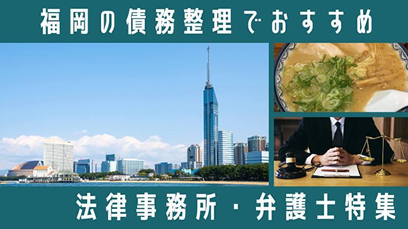 福岡県で債務整理・任意整理の相談ができるおすすめ弁護士・司法書士特集!