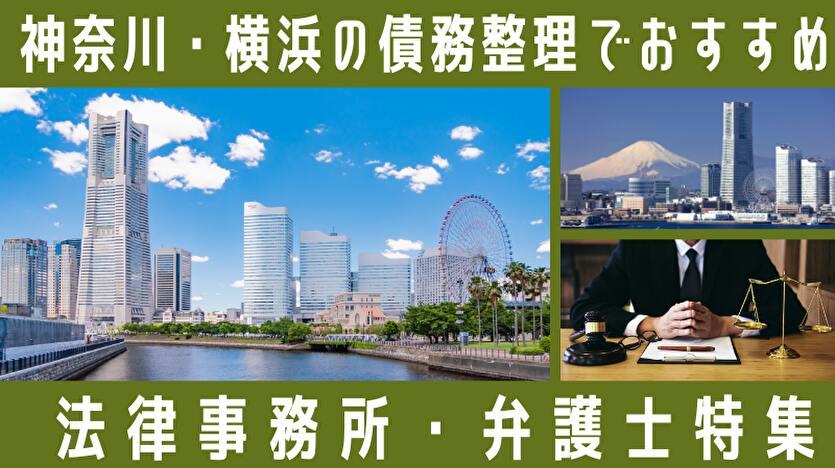 神奈川県のおすすめ債務整理相談窓口一覧