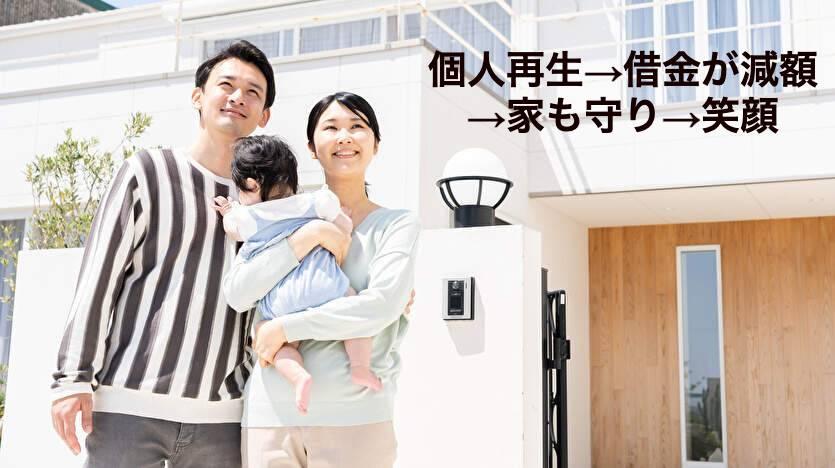 個人再生→借金が減額→家を守り→笑顔
