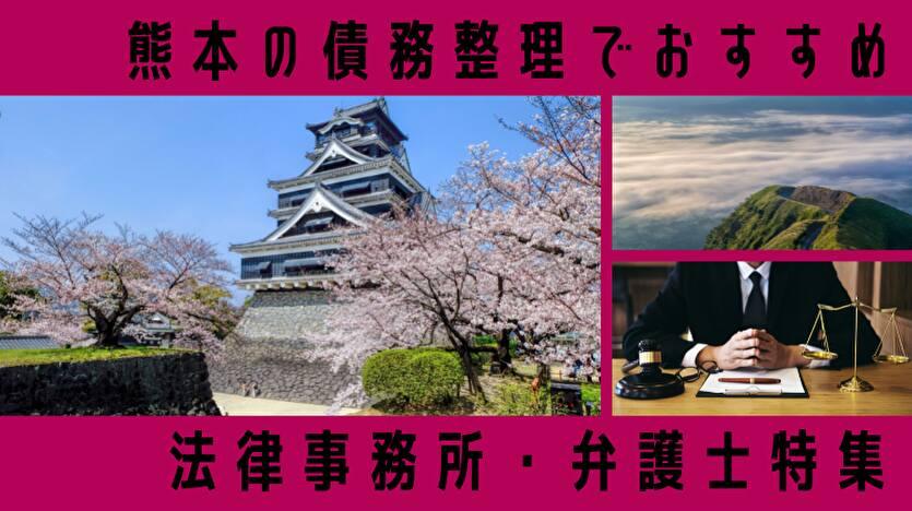 熊本県で債務整理・任意整理の相談ができるおすすめ弁護士・司法書士特集!