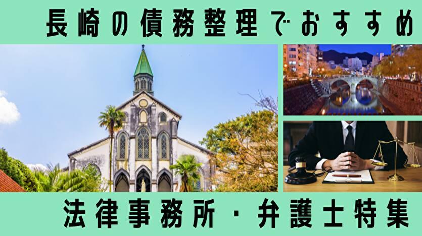 長崎の債務整理でおすすめ 法律事務所・弁護士特集