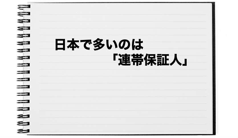 日本で多いのは「連帯保証人」