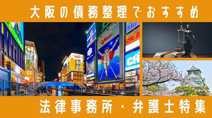 大阪の債務整理でおすすめ 法律事務所・弁護士特集