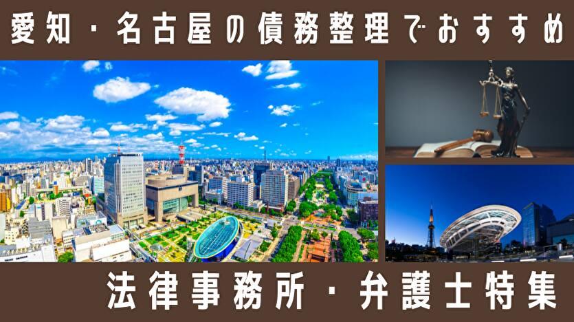 愛知・名古屋の債務整理でおすすめ 法律事務所・弁護士特集