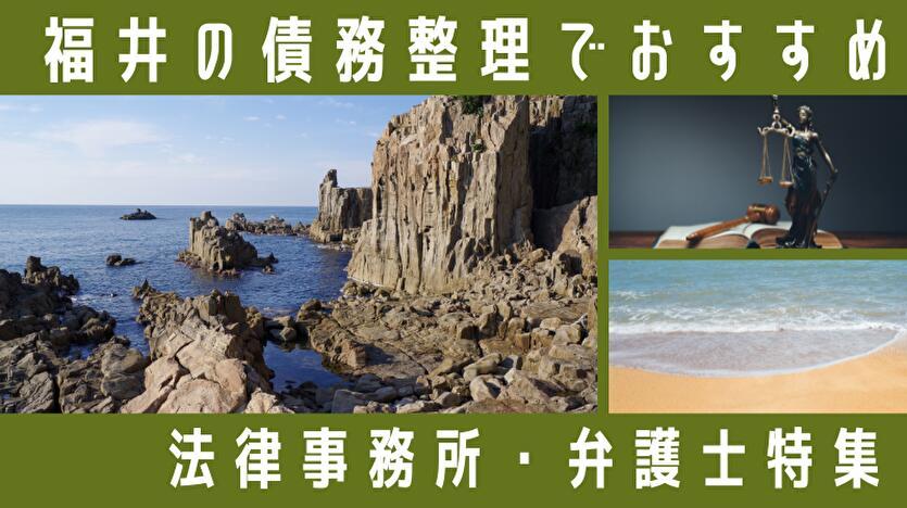 福井の債務整理でおすすめ 法律事務所・弁護士特集