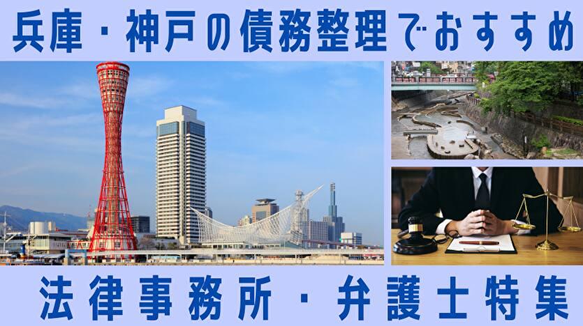 兵庫・神戸の債務整理でおすすめ 法律事務所・弁護士特集