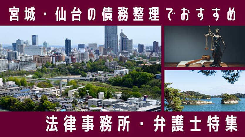 宮城・仙台の債務整理でおすすめ 法律事務所・弁護士特集