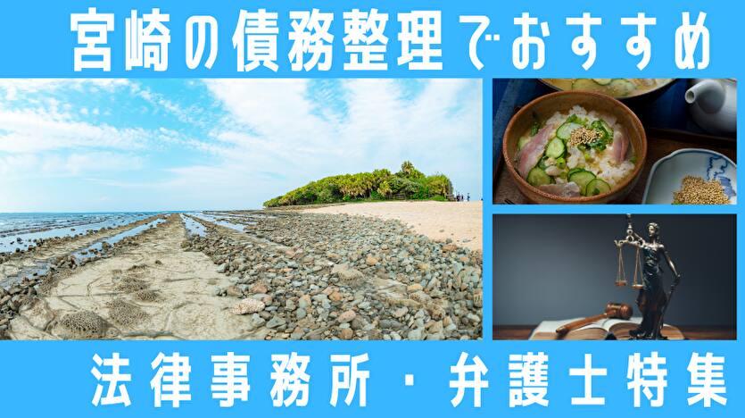 宮崎県で債務整理・任意整理の相談ができるおすすめ弁護士・司法書士特集!