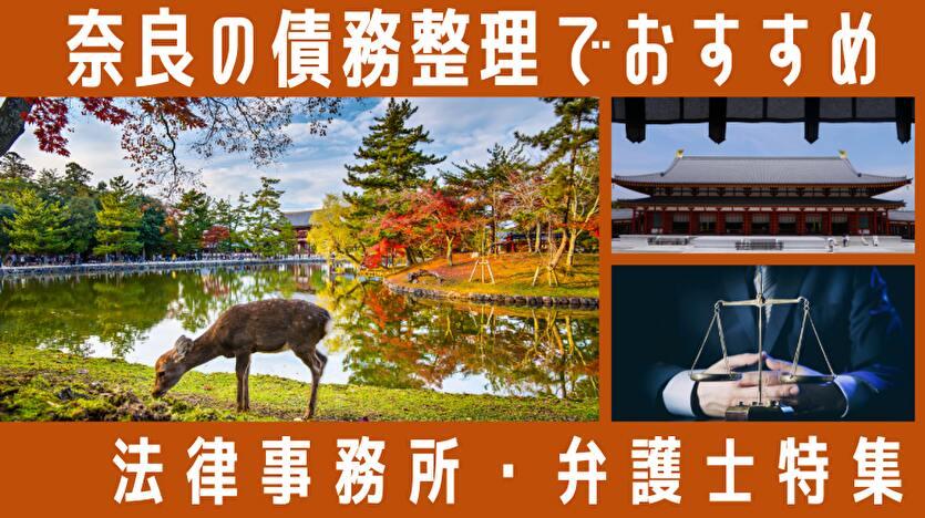 奈良の債務整理でおすすめ 法律事務所・弁護士特集