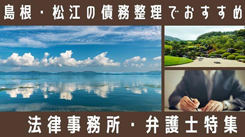 島根・松江の債務整理でおすすめ 法律事務所・弁護士特集