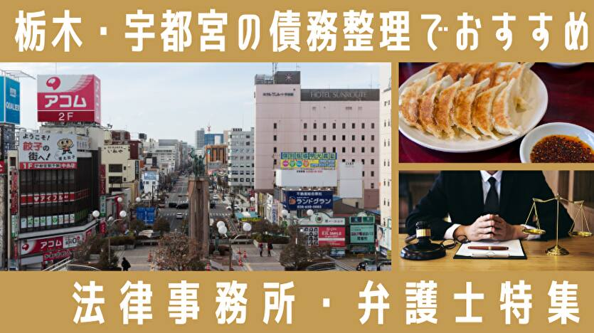 栃木・宇都宮の債務整理でおすすめ 法律事務所・弁護士特集