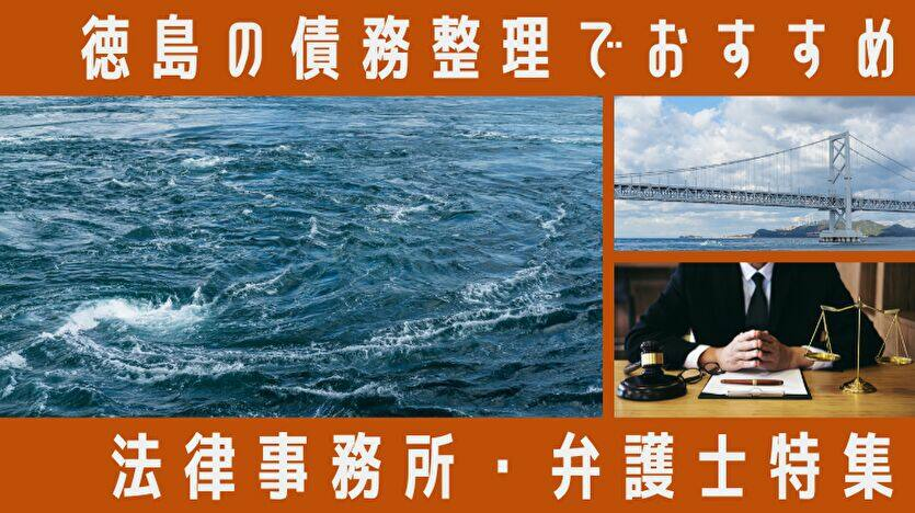 徳島の債務整理でおすすめ 法律事務所・弁護士特集