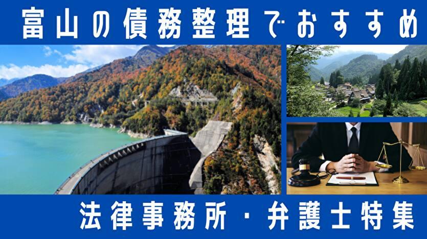 富山の債務整理でおすすめ 法律事務所・弁護士特集