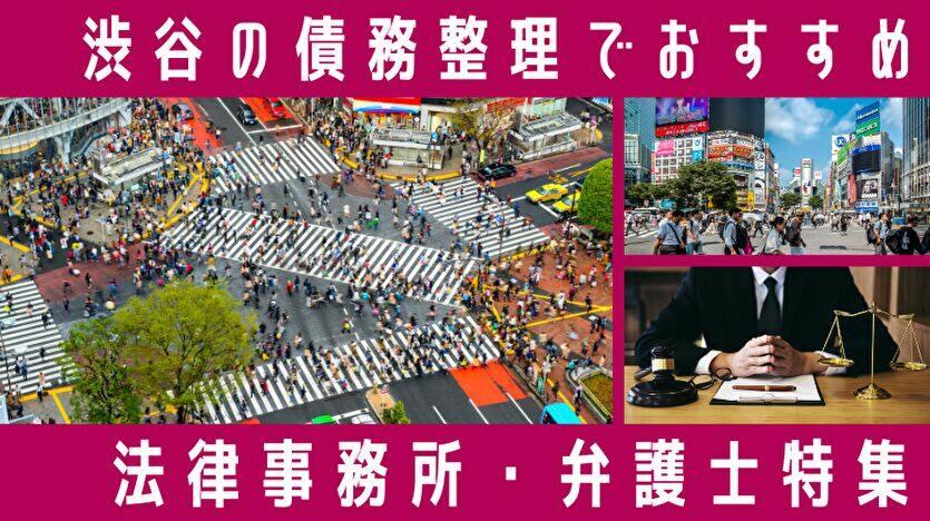 債務整理で渋谷近郊で相談できる弁護士・司法書士特集