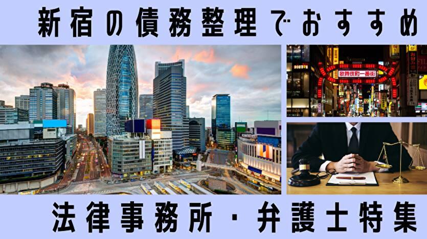 新宿で債務整理・任意整理の相談ができるおすすめ弁護士・司法書士特集!