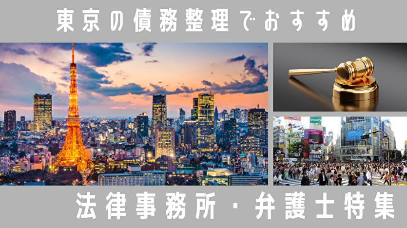 債務整理で東京で相談できる弁護士・司法書士特集