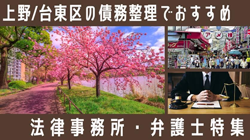 上野/台東区・北千住/足立区で債務整理・任意整理ができるおすすめ弁護士特集!