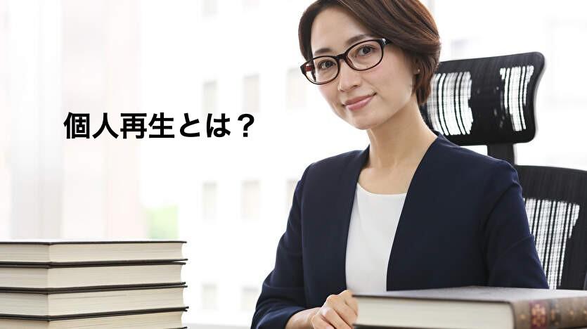 個人再生とは!?