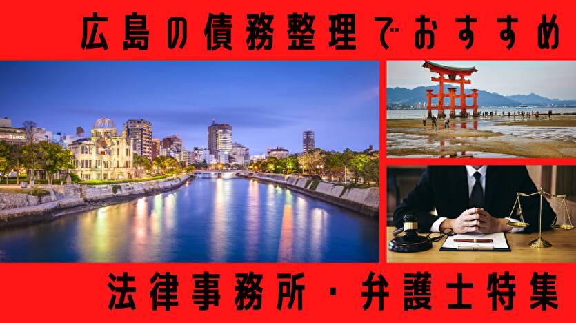 広島の債務整理でおすすめ 法律事務所・弁護士特集