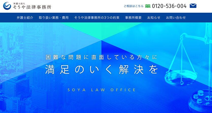 弁護士法人そうや法律事務所