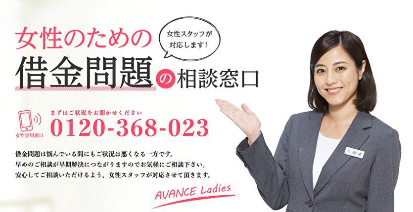 女性のための借金問題の相談窓口