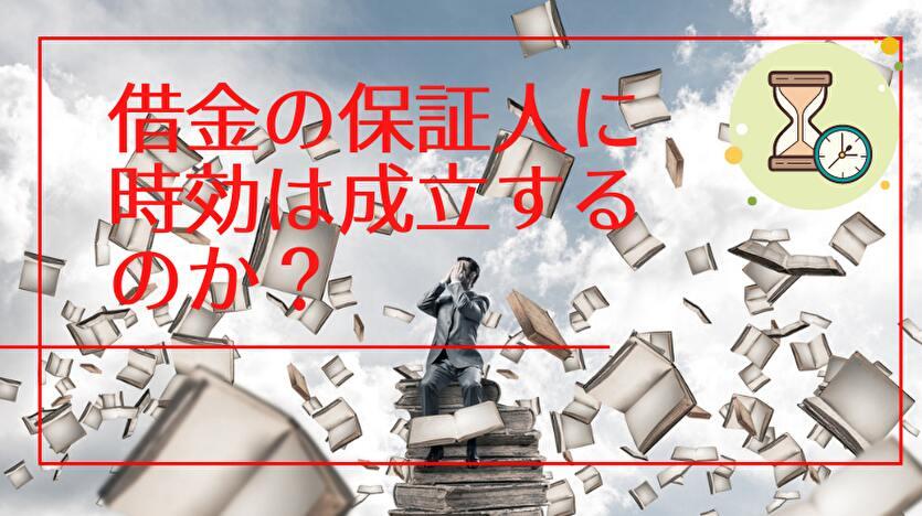 借金の保証人に時効は成立するのか?