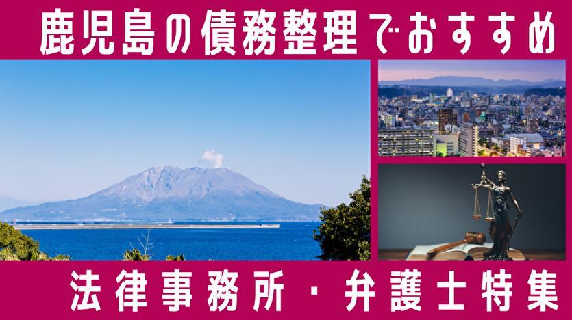 鹿児島県の債務整理でおすすめの相談窓口一覧