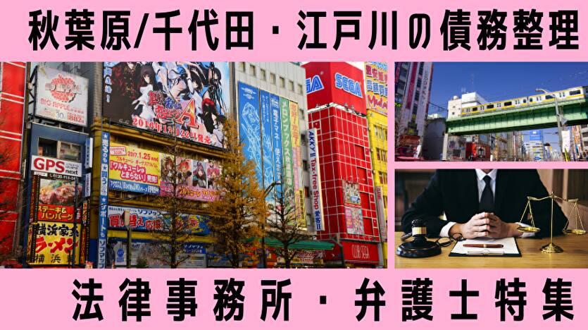 秋葉原/千代田・江戸川の債務整理 法律事務所・弁護士特集